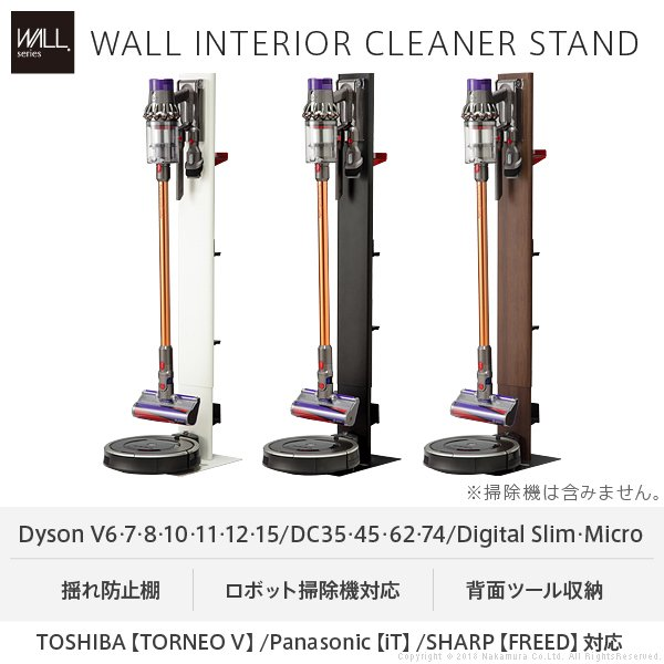 WALLクリーナースタンドV3 ロボット掃除機設置機能付き オプションツール収納棚板付き ダイソン dyson コードレス スティッククリーナースタンド|rrd|03