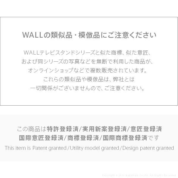 テレビ台 WALL 壁寄せテレビスタンド V3 ハイタイプ 32~79v対応 壁寄せテレビ台 テレビボード コード収納 ホワイト ブラック ウォールナット EQUALS イコールズ rrd 03