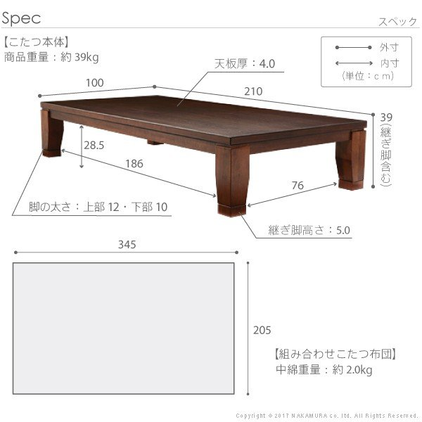 こたつ テーブル モダンリビングこたつ〔ディレット〕 210×100cm+国産北欧柄こたつ布団 2点セット 国産