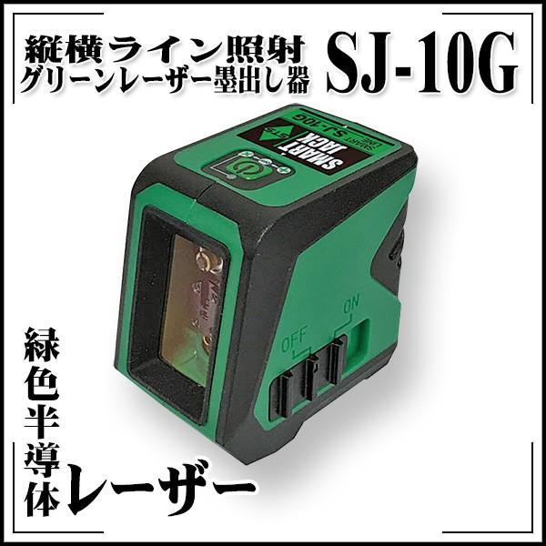STS スマートグリーン 墨出器 縦横ライン照射のコンパクトなレーザー墨出器 SJ-10G