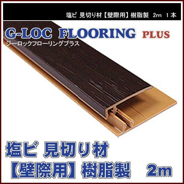 置床 フローリング フロアタイル用 塩ビ 見切り材 【壁際用】 樹脂製 木目 2m 1本|rrd