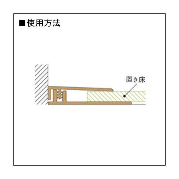 置床 フローリング フロアタイル用 塩ビ 見切り材 【壁際用】 樹脂製 木目 2m 1本|rrd|02