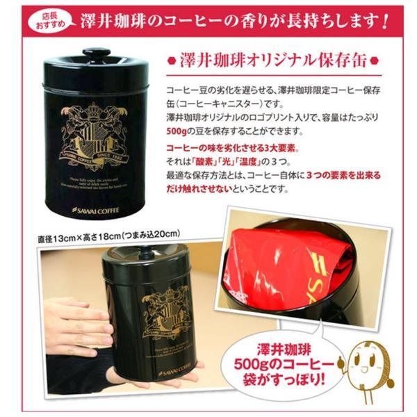 澤井珈琲 コーヒー 専門店 コーヒー専用 保存缶 rrp-rrp-rrp