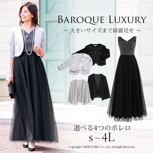 ロングドレス ボレロ セット 結婚式 母親  50代 60代 親族 羽織 ジャケット 洋装 衣装 マザーズドレス 家族 ブラック 黒 パーティー 袖 大きいサイズ  FD-180095|rs-gown