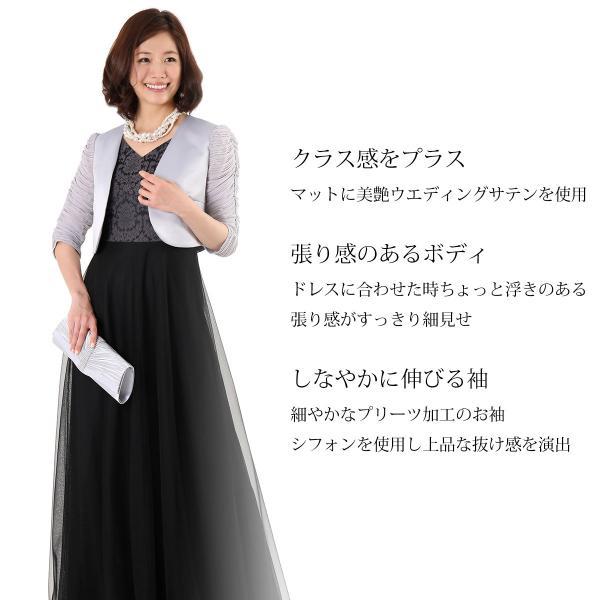 ロングドレス ボレロ セット 結婚式 母親  50代 60代 親族 羽織 ジャケット 洋装 衣装 マザーズドレス 家族 ブラック 黒 パーティー 袖 大きいサイズ  FD-180095|rs-gown|11