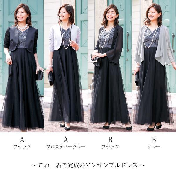 ロングドレス ボレロ セット 結婚式 母親  50代 60代 親族 羽織 ジャケット 洋装 衣装 マザーズドレス 家族 ブラック 黒 パーティー 袖 大きいサイズ  FD-180095|rs-gown|04