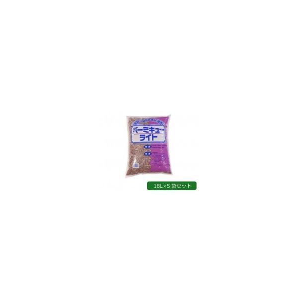 あかぎ園芸 バーミキューライト(バーミキュライト) 18L 5袋