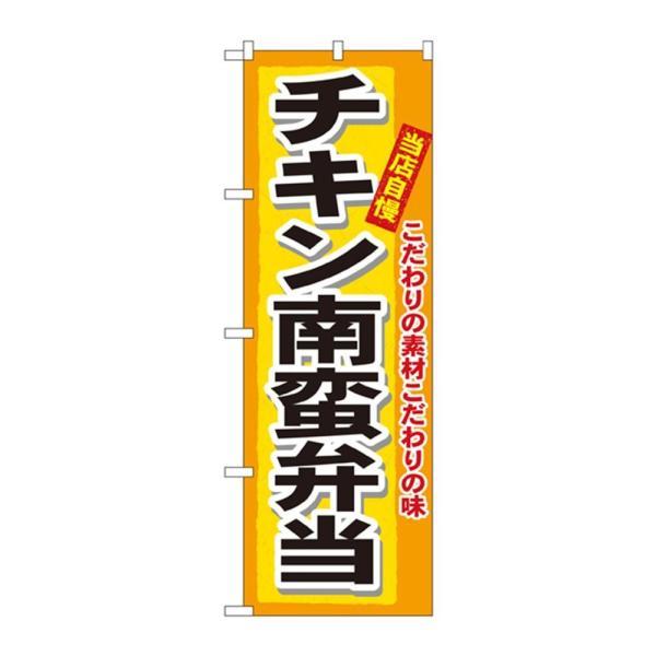 ★ のぼり 3319 チキン南蛮弁当