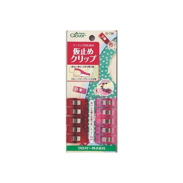 ★ クロバー 仮止めクリップ 22-736
