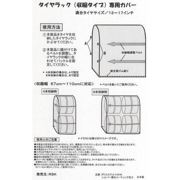 込み 日本製カバー タイヤラックII(KY-315)・スライドタイヤラック(KY-316)等用カバーのみ