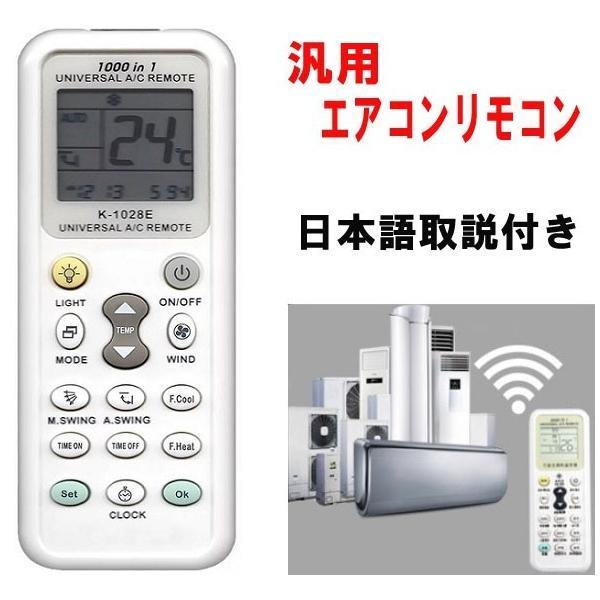 各社共通1000種対応 エアコン用 万能リモコン ユニバーサルマルチリモコン 汎用 K-1028E 暖房 冷房 R1093-JH|rtk0727