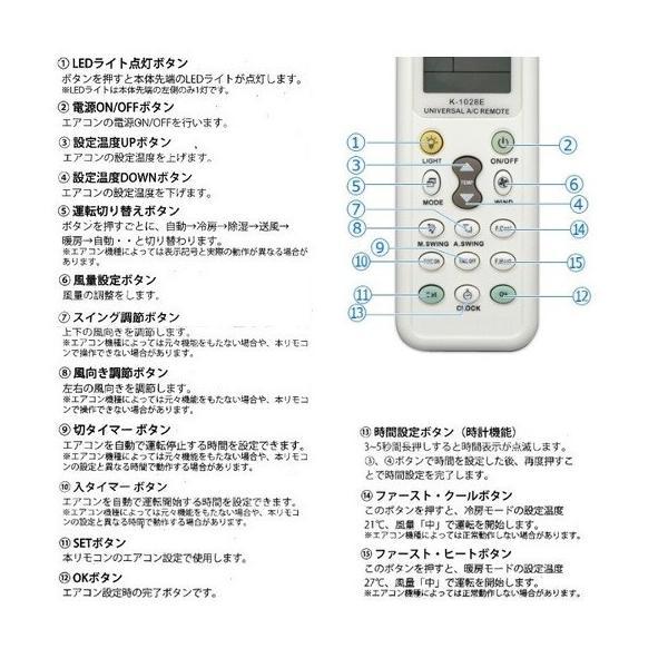 各社共通1000種対応 エアコン用 万能リモコン ユニバーサルマルチリモコン 汎用 K-1028E 暖房 冷房 R1093-JH|rtk0727|02