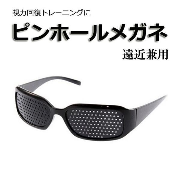 ピン ホール メガネ 効果