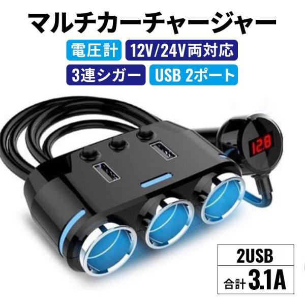 3連 シガーソケット USB 2口 2USB スイッチ付き 120W 電圧計 分配器 増設 ソケット スマホ タブレット 充電 R1190-JH|rtk0727