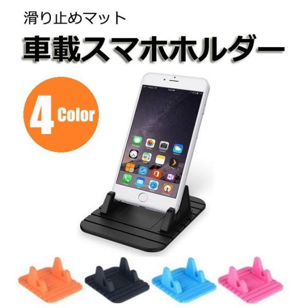 車載ホルダー スマホホルダー 車 ダッシュボード スマホスタンド 卓上 充電 iPhone タブレット 滑り止め R1200-JH rtk0727