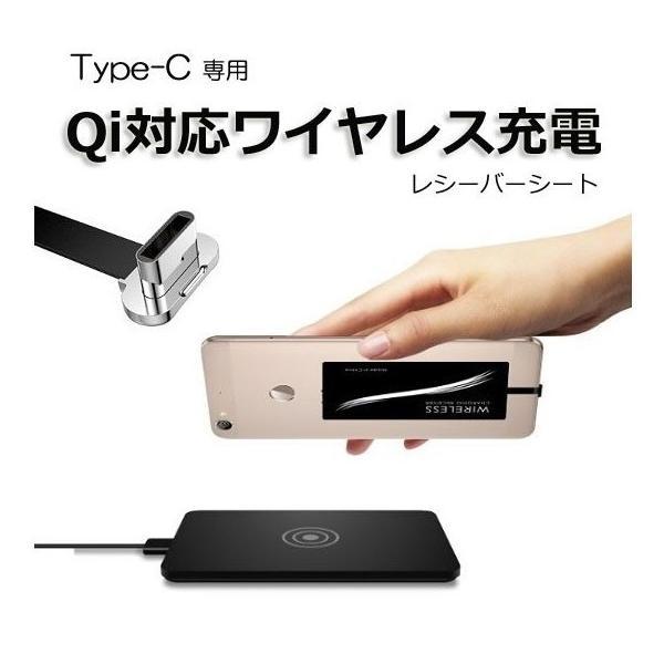 Qiレシーバー シート ワイヤレス充電 Type-C スマートフォン スマホ 置くだけで充電 R1211-JH