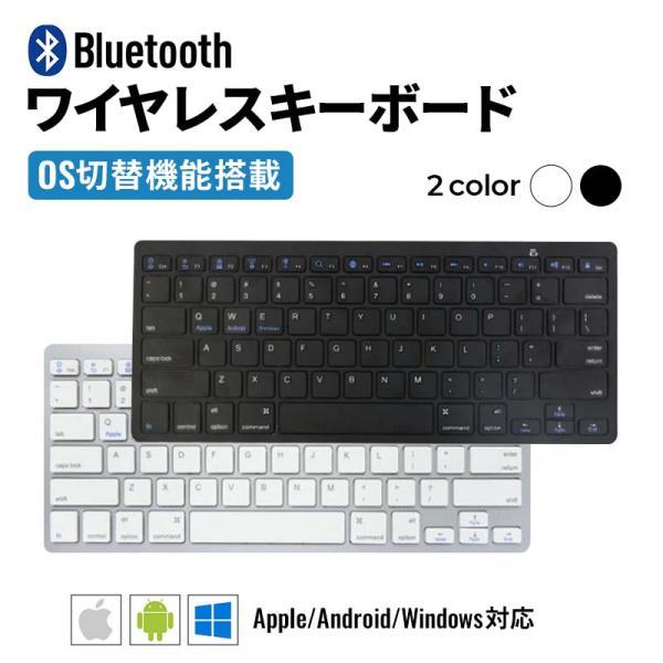 ワイヤレス キーボード パソコン スマホ 携帯 Bluetooth 静音設計 無線 iOS Android Mac Windows 日本語説明書付き 携帯用キーボード R1317-JH