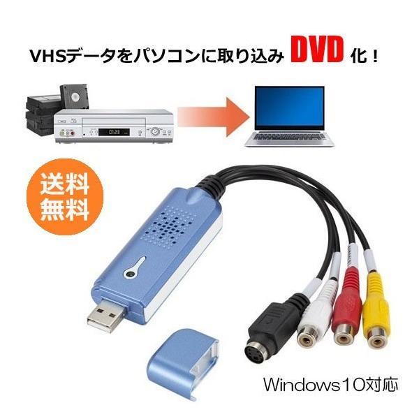 ビデオテープ DVD ダビング デッキ VHS デジタル化 USBキャプチャー パソコン取り込み R1327-JH|rtk0727