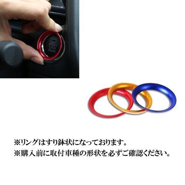 エンジン スタート ボタン カバー トヨタ マツダ ダイハツ スバル レクサス プッシュ カバー R1336-JH|rtk0727|05