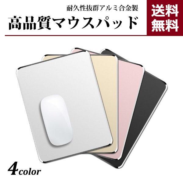 マウスパッドおしゃれ高級感金属製パソコン周辺機器便利人気オフィスデザインシンプル水洗い R1440-JH