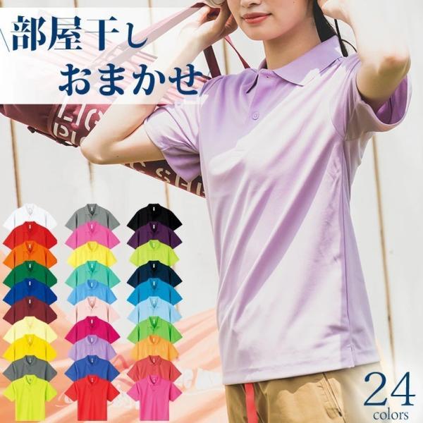 ポロシャツレディース吸汗速乾白涼しい半袖かわいい薄手ポリエステル100%ドライメッシュクールビズビズポロビジネス仕事UVカット0