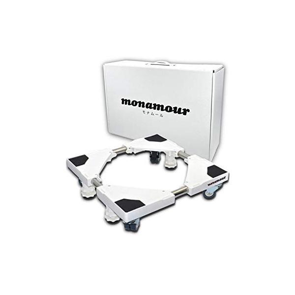 monamour 洗濯パン キャスター付き かさ上げ 移動式 幅/奥行46.5~68cm 防振パッド付き