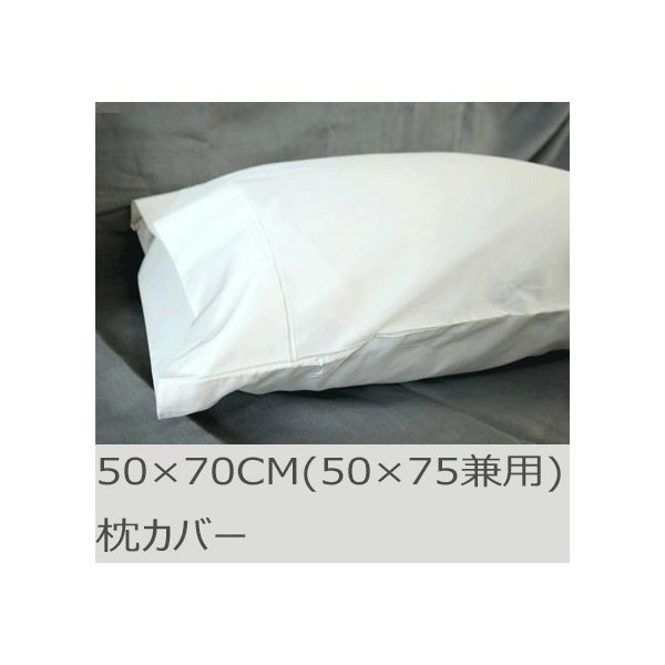 R.T.Home-高級エジプト超長綿(エジプト綿)ホテル品質枕カバー50×70CM(枕カバー50×75兼用)500スレッドカウン