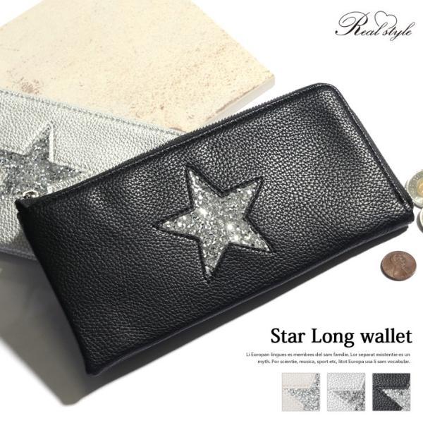 長財布サイフさいふロングウォレットl字ファスナーコンパクトスリム薄型小銭入れ使いやすい札入れ収納スター