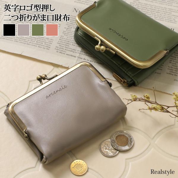 がま口二つ折り財布レディース使いやすいサイフL字ファスナーミニウォレットコンパクト薄い小さめ