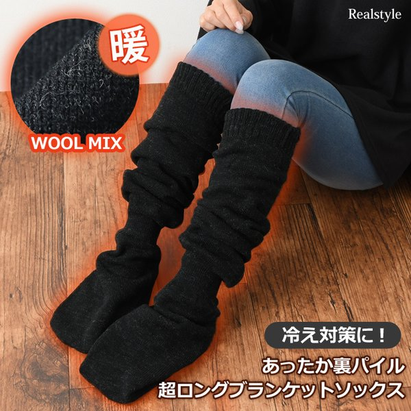 ソックスレディースメンズ靴下暖かいロング長いあったかパイル極暖レッグウォーマーニーハイニット防寒厚手もこもこ