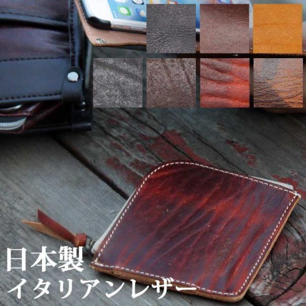 イタリアンレザーL字ファスナーレザーコインケース本革薄型シンプル小銭入れ革財布ラウンドファスナー小さめパスケースカードケース定期