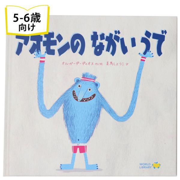 アオモンのながいうで  スペインの絵本 ストーリー絵本 3歳向け絵本 おすすめ 人気 読み聞かせ おしゃれ かわいい 誕生日 プレゼントに最適 子供に贈り物