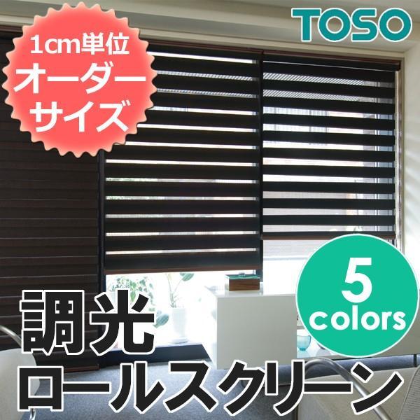 ロールスクリーン 調光 オーダー TOSO センシア 幅131〜200cm×高さ101〜140cm ベーシックシリーズ