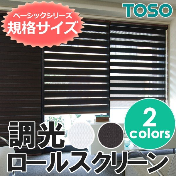 ロールスクリーン TOSO センシア 調光 幅90×高さ150cm ベーシックシリーズ|rugmat