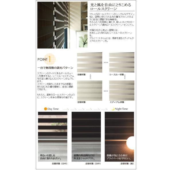 ロールスクリーン TOSO センシア 調光 幅90×高さ150cm ベーシックシリーズ|rugmat|03