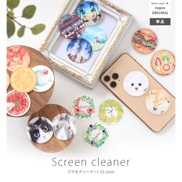 スマホクリーナー 貼ってはがせる くっつく 画面クリーナー Screen cleaner あすつく rugoo 02