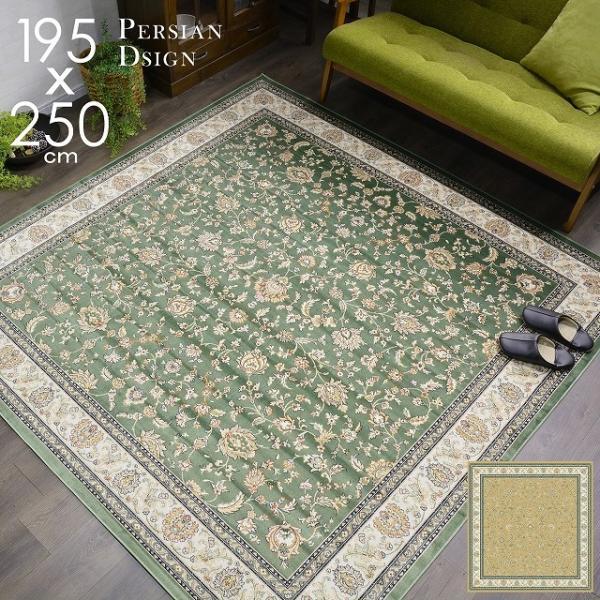 カーペット 3畳  ラグマット 絨毯 じゅうたん ベルギー製 モケット織 ラグ ペルシャ柄