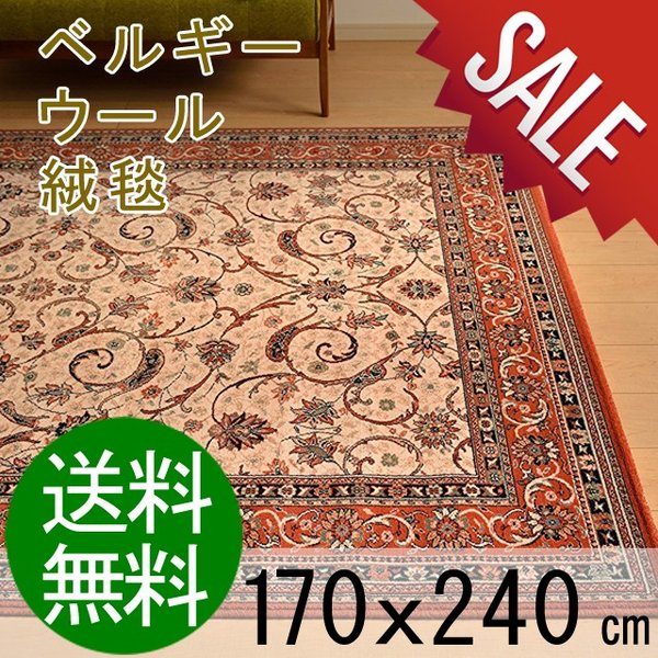 Wilton Carpets Outlet Factory: カーペット ウール 絨毯 小さめ 3畳 ラグマット ベルギー製 170x240 :woolwilton2338
