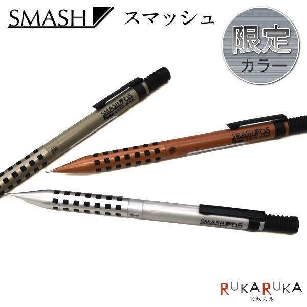 SMASH《スマッシュ》シャーペン 芯径0.5mm [限定カラー・全3色]  ぺんてる Q1005