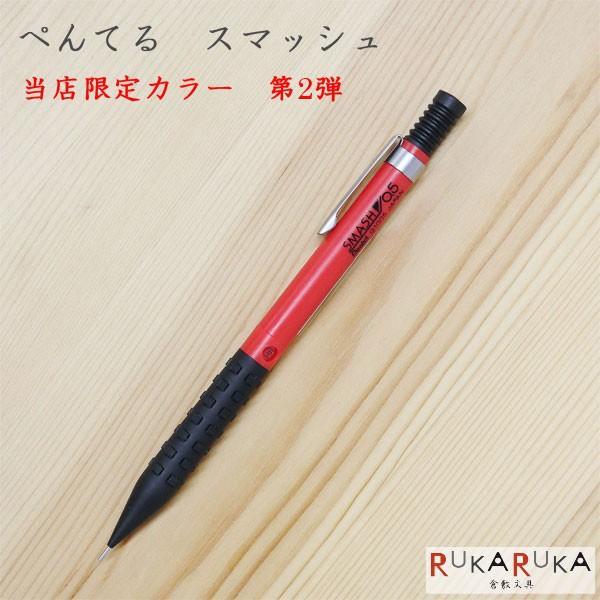 当店限定カラー登場 手にフィットするシャーペン SMASH(スマッシュ)芯径0.5mm 赤軸 ぺんてる Q1005 限定 人気 シャープ オリジナル レッド ネコポス可