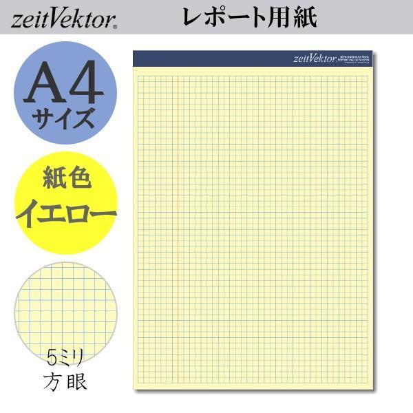 zeit Vektor/ツァイトベクター レポート用紙 A4サイズ ミシン目付きイエロータイプ 方眼 レイメイ藤井 24-ZVP426 【ネコポス可】