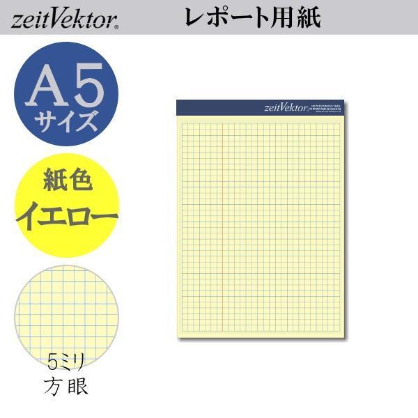 zeit Vektor/ツァイトベクター レポート用紙 A5サイズ ミシン目付きイエロータイプ 方眼 レイメイ藤井 24-ZVP385 【ネコポス可】