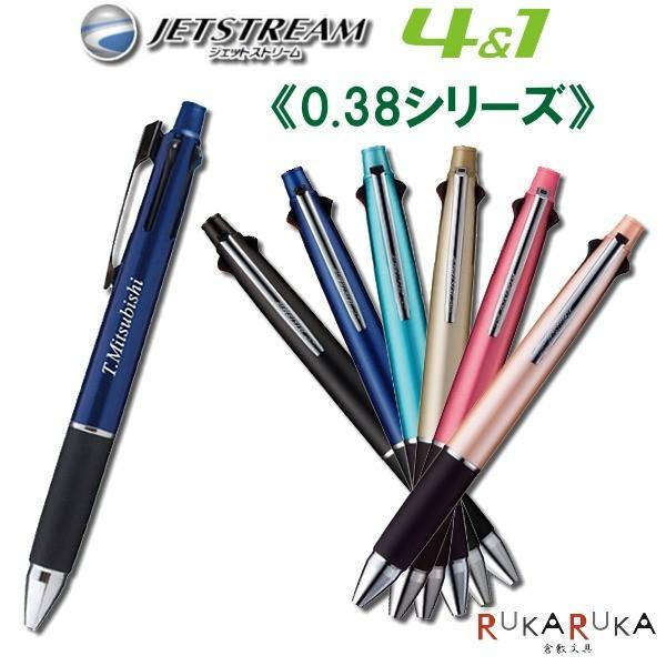 ジェットストリーム JETSTREAM 4&1 三菱鉛筆 4色ボールペン(0.38mm)+0.5mmシャープ MSXE51000.38 (ネコポス可)