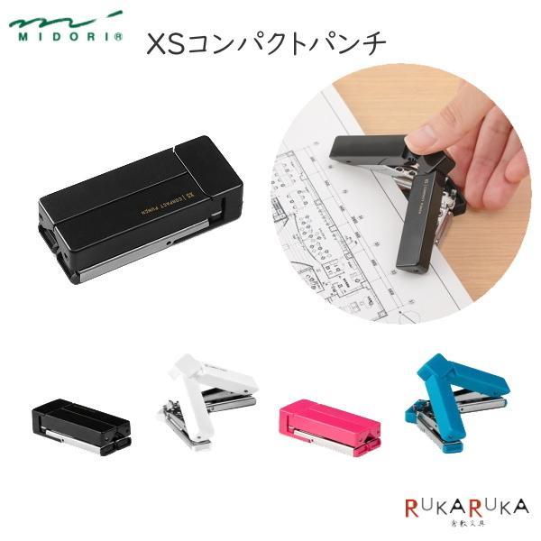 XS コンパクトパンチ [全4色]  デザインフィル(ミドリ) 28-4908* 【ネコポス可】