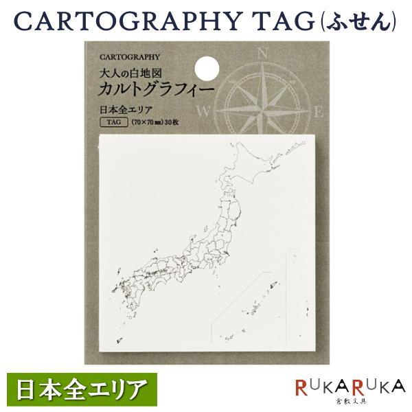 カルトグラフィー/大人の白地図CARTOGRAPHYTAG(タグ)ニホン 日本全エリア マルアイ82-CG-FSJ ネコポス便可