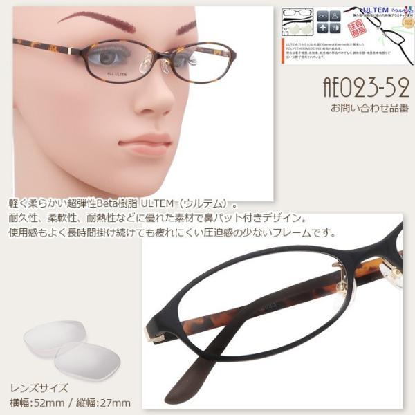 メガネ 度付き 超弾性Beta樹脂(ウルテム)ULTEM  AE023-52 鼻パット付 (近視・遠視・乱視・老視に対応)|rule|05