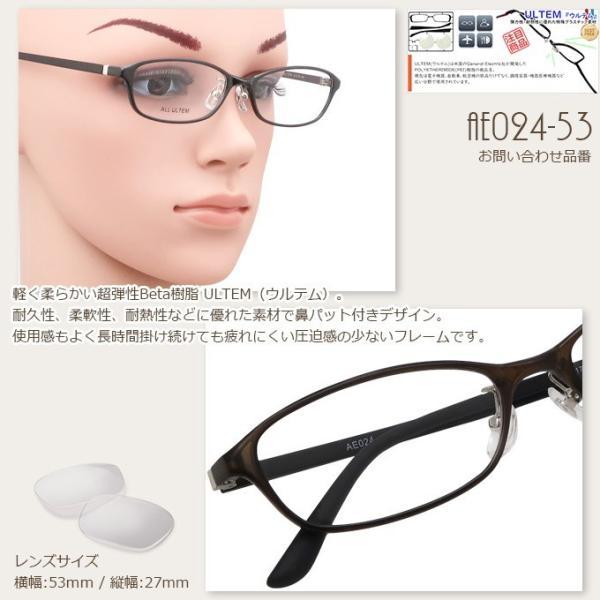 メガネ 度付き 超弾性Beta樹脂(ウルテム)ULTEM  AE024-53 鼻パット付 (近視・遠視・乱視・老視に対応)|rule|05