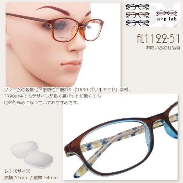 メガネ 度付き AL1122-51  a/p lab TR90(グリルアミド)  眼鏡フレーム (近視・遠視・乱視・老視に対応)|rule|05