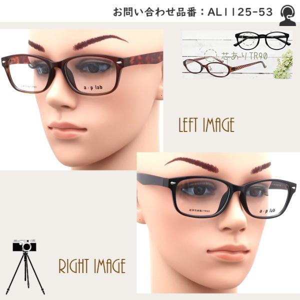 メガネ 度付き AL1125-53  a/p lab TR90(グリルアミド)  眼鏡フレーム (近視・遠視・乱視・老視に対応)|rule|02