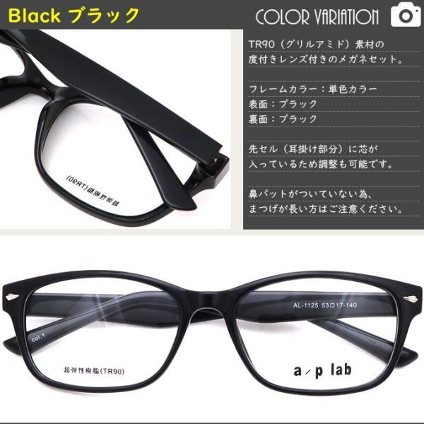 メガネ 度付き AL1125-53  a/p lab TR90(グリルアミド)  眼鏡フレーム (近視・遠視・乱視・老視に対応)|rule|06